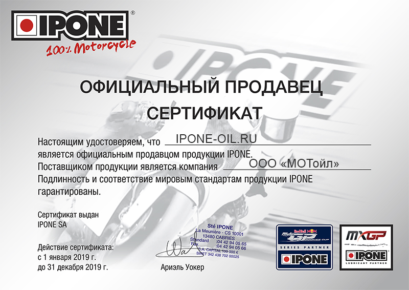 certificate ipone sm